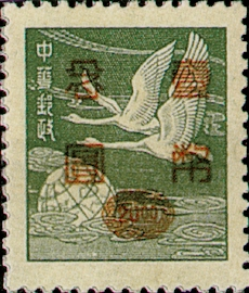 (D76.3)Definitive 076 Shanghai Print Flying Geese Stamps Overprinted with Large Characters and Oval Panel (1951)