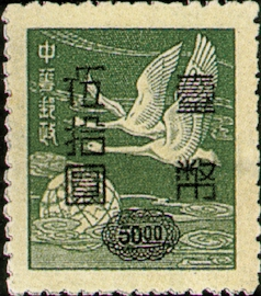 (D76.4)Definitive 076 Shanghai Print Flying Geese Stamps Overprinted with Large Characters and Oval Panel (1951)