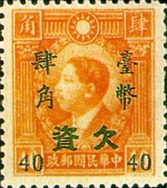 Tax 17 Martyr Issue, Hongkong Print, Converted into Postage-Due Stamps (1951)