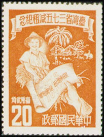 (C34.1)Commemorative 34 Reduction of Land Rent in Taiwan Province Commemorative Issue (1952)