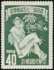 (C34.2)Commemorative 34 Reduction of Land Rent in Taiwan Province Commemorative Issue (1952)