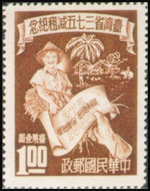 (C34.3)Commemorative 34 Reduction of Land Rent in Taiwan Province Commemorative Issue (1952)