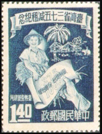 (C34.4)Commemorative 34 Reduction of Land Rent in Taiwan Province Commemorative Issue (1952)