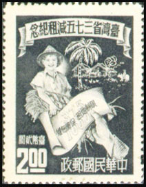 (C34.5)Commemorative 34 Reduction of Land Rent in Taiwan Province Commemorative Issue (1952)