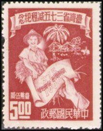 (C34.6)Commemorative 34 Reduction of Land Rent in Taiwan Province Commemorative Issue (1952)