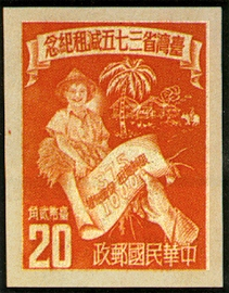 (C34.7)Commemorative 34 Reduction of Land Rent in Taiwan Province Commemorative Issue (1952)