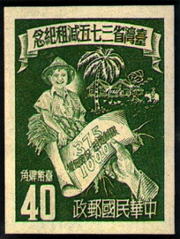 (C34.8)Commemorative 34 Reduction of Land Rent in Taiwan Province Commemorative Issue (1952)