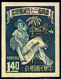 (C34.10)Commemorative 34 Reduction of Land Rent in Taiwan Province Commemorative Issue (1952)