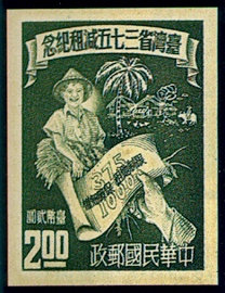 (C34.11)Commemorative 34 Reduction of Land Rent in Taiwan Province Commemorative Issue (1952)