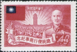 (C35.1   )Commemorative 35 President Chiang's Resumption of Office Commemorative Issue (1952)