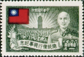 (C35.2   )Commemorative 35 President Chiang's Resumption of Office Commemorative Issue (1952)