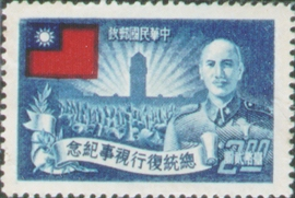 (C35.4   )Commemorative 35 President Chiang's Resumption of Office Commemorative Issue (1952)