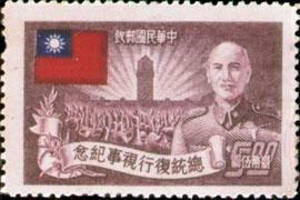 (紀35.5   )紀035總統復行視事紀念郵票
