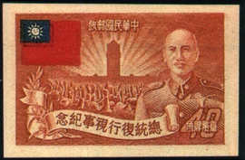(C35.6   )Commemorative 35 President Chiang's Resumption of Office Commemorative Issue (1952)