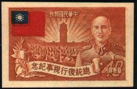 紀035總統復行視事紀念郵票