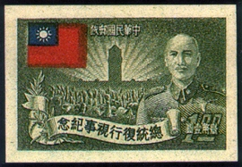 (C35.7   )Commemorative 35 President Chiang's Resumption of Office Commemorative Issue (1952)