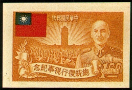 (C35.8   )Commemorative 35 President Chiang's Resumption of Office Commemorative Issue (1952)