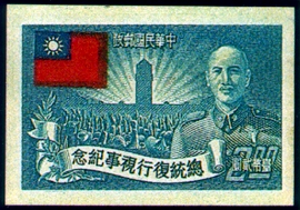 (C35.9   )Commemorative 35 President Chiang's Resumption of Office Commemorative Issue (1952)