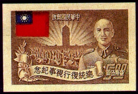 (C35.10   )Commemorative 35 President Chiang's Resumption of Office Commemorative Issue (1952)