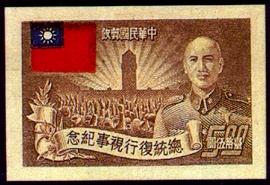 (紀35.10   )紀035總統復行視事紀念郵票