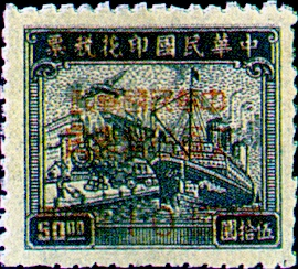Tax 18 Revenue Stamps Converted into Postage-Due Stamp (1953)