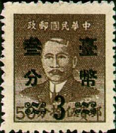 (常77.4)常077國父像華南版改值郵票