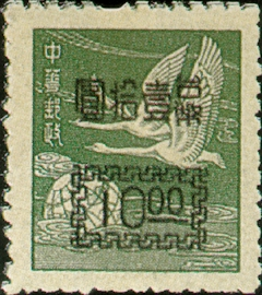Definitive 078 Shanghai Print Flying Geese Stamps with Large Overprinted Characters and Rectangular Panel (1952)