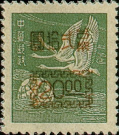 (D78.2)Definitive 078 Shanghai Print Flying Geese Stamps with Large Overprinted Characters and Rectangular Panel (1952)