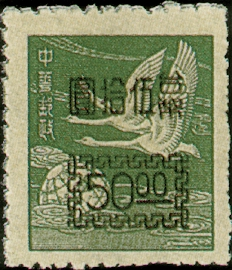 (D78.3)Definitive 078 Shanghai Print Flying Geese Stamps with Large Overprinted Characters and Rectangular Panel (1952)