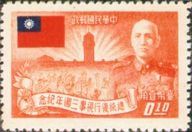 (C36.1  )Commemorative 36 3rd Anniversary of President Chiang's Resumption of Office Commemorative Issue (1953)