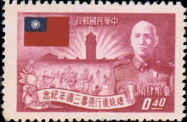 (C36.3  )Commemorative 36 3rd Anniversary of President Chiang's Resumption of Office Commemorative Issue (1953)