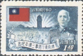 (C36.4  )Commemorative 36 3rd Anniversary of President Chiang's Resumption of Office Commemorative Issue (1953)