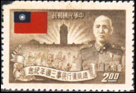 (C36.5  )Commemorative 36 3rd Anniversary of President Chiang's Resumption of Office Commemorative Issue (1953)