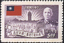 (C36.6  )Commemorative 36 3rd Anniversary of President Chiang's Resumption of Office Commemorative Issue (1953)