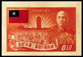 (C36.7  )Commemorative 36 3rd Anniversary of President Chiang's Resumption of Office Commemorative Issue (1953)