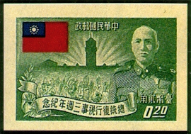 (C36.8  )Commemorative 36 3rd Anniversary of President Chiang's Resumption of Office Commemorative Issue (1953)