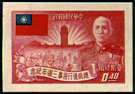 (C36.9  )Commemorative 36 3rd Anniversary of President Chiang's Resumption of Office Commemorative Issue (1953)
