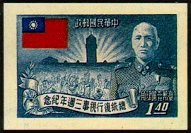 (C36.10  )Commemorative 36 3rd Anniversary of President Chiang's Resumption of Office Commemorative Issue (1953)