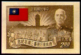 (C36.11  )Commemorative 36 3rd Anniversary of President Chiang's Resumption of Office Commemorative Issue (1953)
