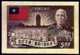 (C36.12  )Commemorative 36 3rd Anniversary of President Chiang's Resumption of Office Commemorative Issue (1953)