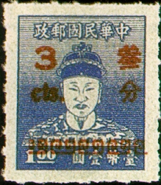 (D79.1)Definitive 079 Cheng Cheng kung Surcharged Issue (1953)