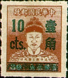 (D79.2)Definitive 079 Cheng Cheng kung Surcharged Issue (1953)