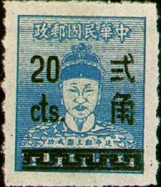(D79.4)Definitive 079 Cheng Cheng kung Surcharged Issue (1953)