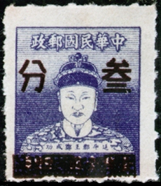 (D79.5)Definitive 079 Cheng Cheng kung Surcharged Issue (1953)