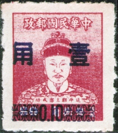 (D79.6)Definitive 079 Cheng Cheng kung Surcharged Issue (1953)