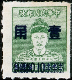 (D79.7)Definitive 079 Cheng Cheng kung Surcharged Issue (1953)