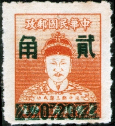 (D79.8)Definitive 079 Cheng Cheng kung Surcharged Issue (1953)