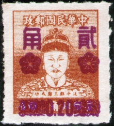 (D79.9)Definitive 079 Cheng Cheng kung Surcharged Issue (1953)