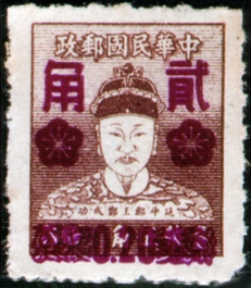 (D79.10)Definitive 079 Cheng Cheng kung Surcharged Issue (1953)