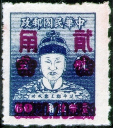 (D79.11)Definitive 079 Cheng Cheng kung Surcharged Issue (1953)